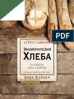 Erik_Kayzer_Entsiklopedia_khleba