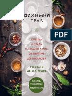 8 Розали де ла Форе - Алхимия трав.Специи и травы на вашей кухне.pdf
