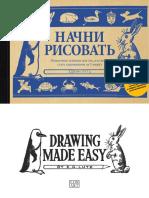 5. «Начни рисовать», Эдвин Лутц