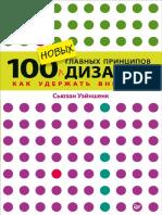«100_новых_главных_принципов_дизайна».pdf
