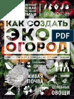 Kak_sozdat_eko_ogorod