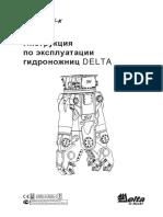 Гидроножницы.pdf