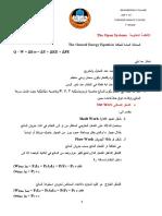 الجزء الثالث-1.pdf