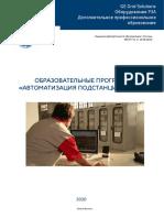 Программы обучений GE Grid Solutions  РЗА_2020
