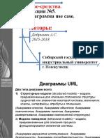 CASE_UML_USECASE_LESS5.pptx