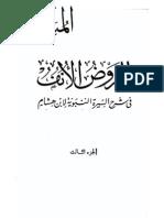 AL-ROZ-UL-UNF JILD 3