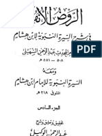 AL-ROZ-UL-UNF JILD 6