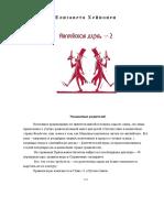 Heinonen_Elizaveta_Angliiskaya_duel-2_(SI)_Litmir.net_581693_original_b9190.pdf
