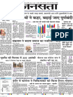 जनसत्ता दिल्ली 27-4-20.pdf