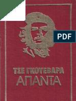 ΤΣΕ ΓΚΟΥΕΒΑΡΑ ΑΠΑΝΤΑ - MICHAEL LOWY