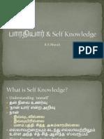 பாரதியார் & Self Knowledge