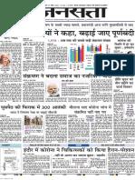 जनसत्ता दिल्ली 27-4-20 (1).pdf