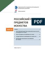Российский_рынок_предметов_искусства