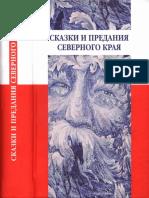 Karnauhova_Irina_Skazki_i_predaniya_Severnogo_krayaV_zapisyah_I._V._Karnauhovoi_Litmir.net_bid189691_original_119a7.pdf