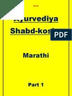 Ayurvediya Shabd-Kosha Part 1