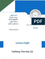 المحاضرة الثامنة.pdf