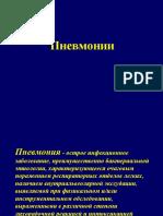 Пневмония 4.ppt