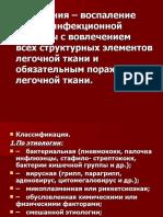 Пневмония 1.ppt