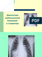 Пневмония 2.ppt
