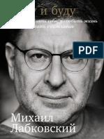 Labkovskiy_Hochu-i-budu-Prinyat-sebya-polyubit-zhizn-i-stat-schastlivym.499107.fb2.pdf