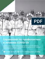 Справочник по профилактике и лечению COVID-19