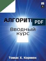 Алгоритмы._Вводный_курс.pdf