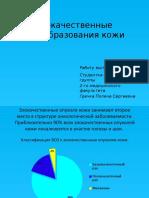 Zlokachestvennye_novoobrazovania_kozhi.pptx