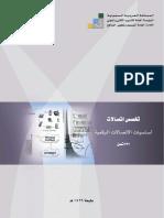 أساسيات الاتصالات الرقمية.pdf