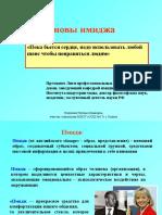 имиджелогия.pdf