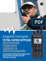 Approved Tetra Mtp3000
