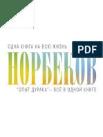 Norbekov_M._Odnakniganav._Opyit_Duraka_Vsyo_V_Odnoy.a4.pdf