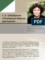 Губайдулина_Глебова
