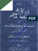 Tareekh e Shia by Sheikh Hafiz Mehr Muhammd Mianwalvi