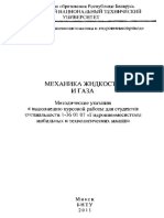 Методические Указания к Работе По Расчету ГСТ Комбайна