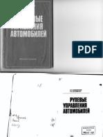 И.П.Чайковский, П.А.Саломатин, изд. Машиностроение - Рулевые Управления Автомобилей - 1987