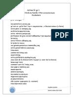 action-fr-gr_1_scc3a8ne_2-_vocabulaire.pdf