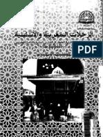 الرحلات المغربية و الأندلسية