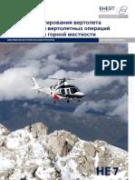 Техника пилотирования вертолета и выполнения вертолетных операций в холмистой и горной местности