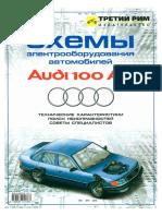 Шалыгин А.Ю. - Схемы электрооборудования автомобилей Audi 100 и Audi A6 1990-1997 г.в. - 2003.pdf
