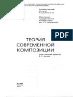 Современные техники.pdf