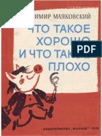Маяковский В.В. - Что такое хорошо и что такое плохо - 1975