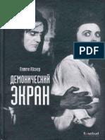 Lotte_Aysner_-_Demonicheskiy_ekran.pdf