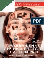 Mitroshina_A__Biznesvinstagrame