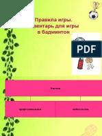 бадминтон2.pptx