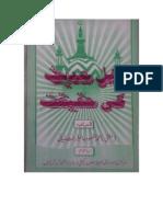 AhleHadeesKiHaqeeqat