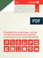 10 RU version.pdf .pdf
