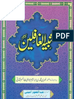 Tanbeeh ul-Ghafileen By Shaykh Abu Laith Samarqandi r.a Urdu Translation