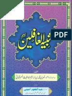 Tanbeeh ul-Ghafileen By Shaykh Abu Laith Samarqandi r.a Urdu Translation