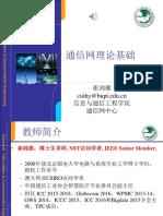通信网-ch1绪论-通信网络介绍-cui