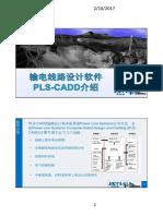 PLS-CADD介绍与应用